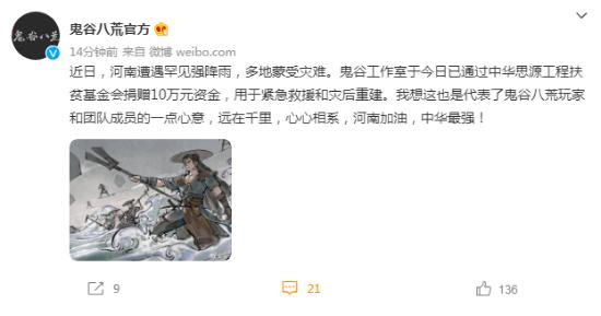 《鬼谷八荒》捐赠10万援救河南 大禹配图获玩家点赞