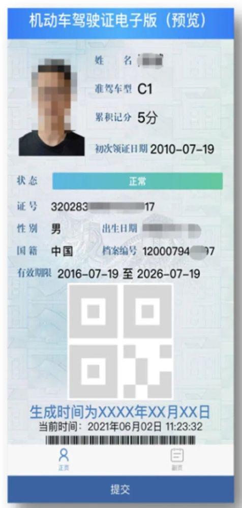 机动车电子驾驶证怎么办理?机动车电子驾驶证申领指南
