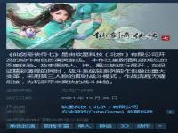 《仙剑奇侠传7》Steam商店页更新:10月22日发售
