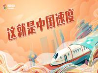 拜登推销基建法案不忘提中国高铁 拜登问知道中国高铁有多快吗?