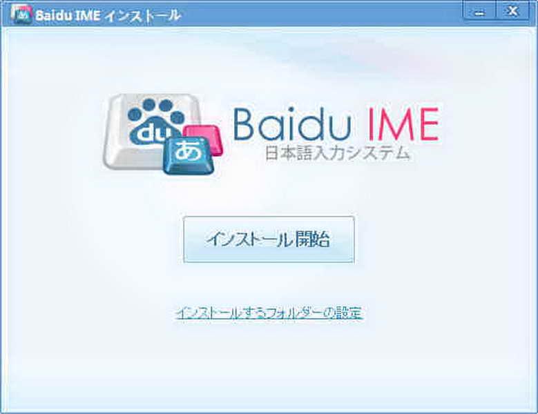 百度日语输入法下载
