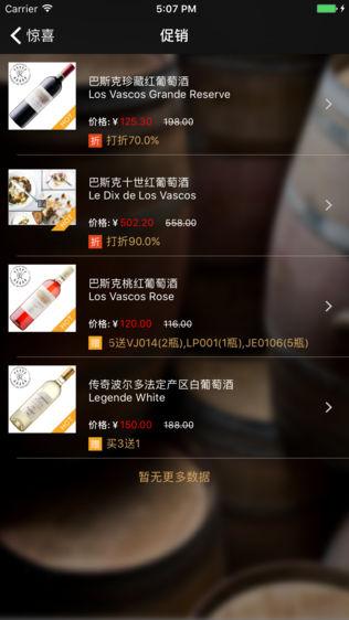 ASC藏酒轩软件截图1