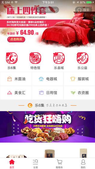 乐村淘农村网购软件截图0