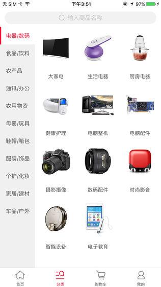 乐村淘农村网购软件截图1