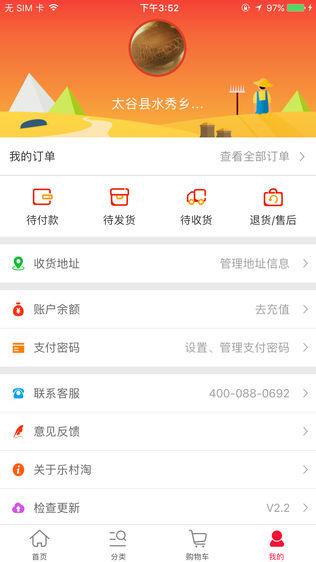 乐村淘农村网购软件截图2