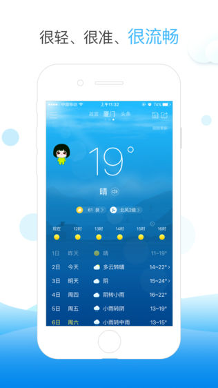 天气快报软件截图0