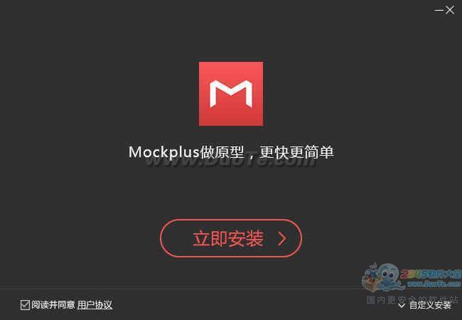 Mockplus(摹客)下载