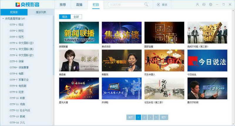 CBox央視影音(原中國網絡電視臺)下載