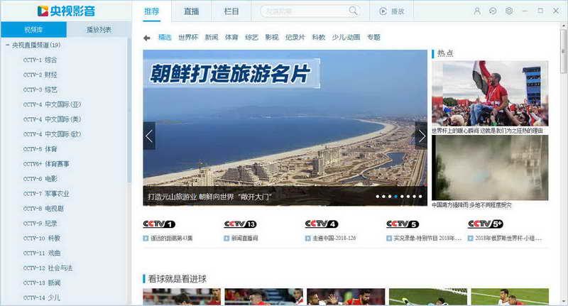 CBox央视影音(原中国网络电视台)下载