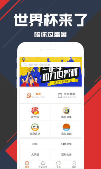 中国福利彩票app软件截图1