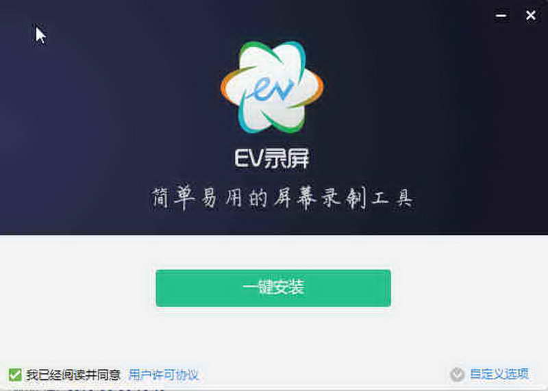EV录屏(EVCapture)下载