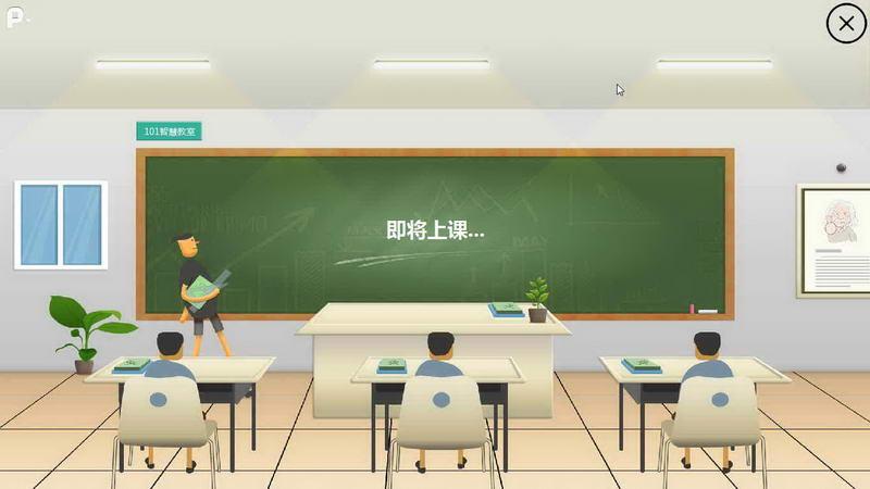 101智慧课堂(101教育互动课堂学生端)下载