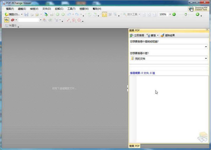 PDF-XChange Viewer(PDF阅读器)下载