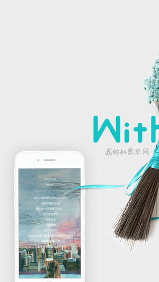 WithMe软件截图0