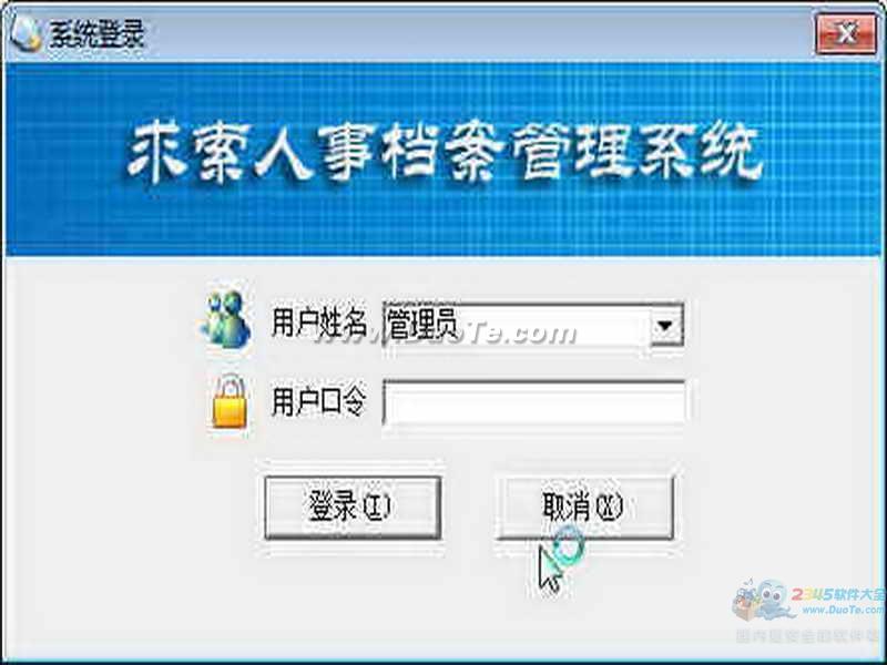 求索人事档案管理系统下载