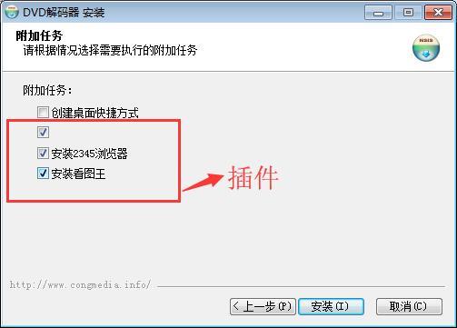 DVD解码器下载