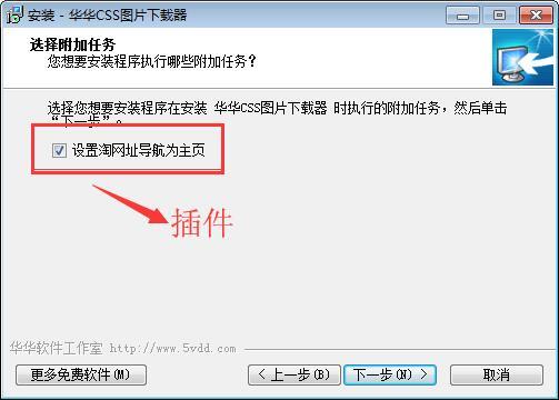 华华CSS图片下载器下载