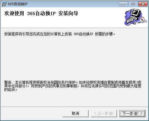 365自动换IP软件下载