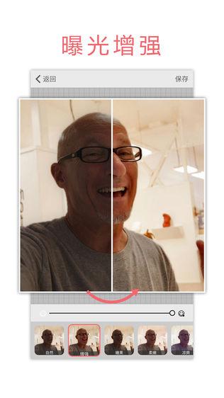 Microsoft Selfie (微软自拍)软件截图2