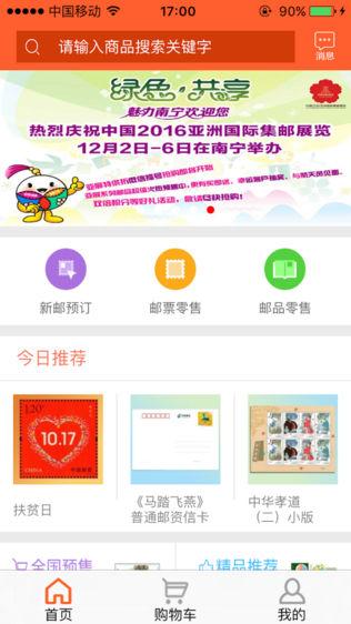 中国集邮APP软件截图0