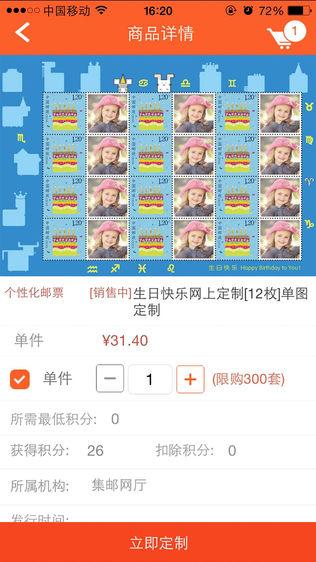 中国集邮APP软件截图1