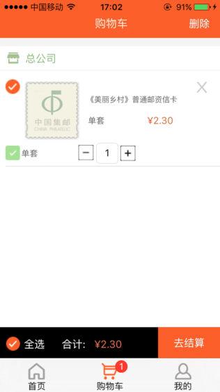 中国集邮APP软件截图2