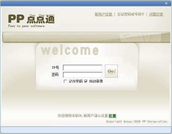 PP点点通(pp2006)下载