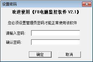 F8电脑监控软件下载