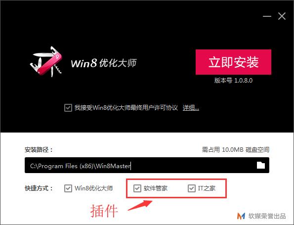 Win8优化大师下载