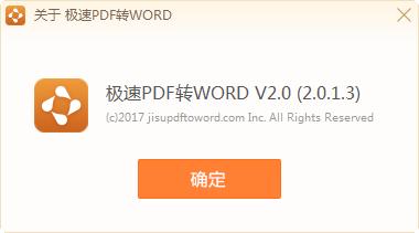 極速PDF轉Word下載