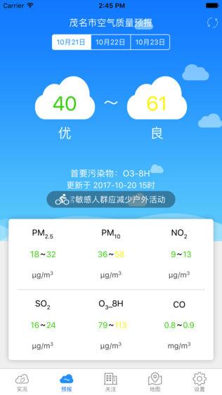 茂名空气质量软件截图2