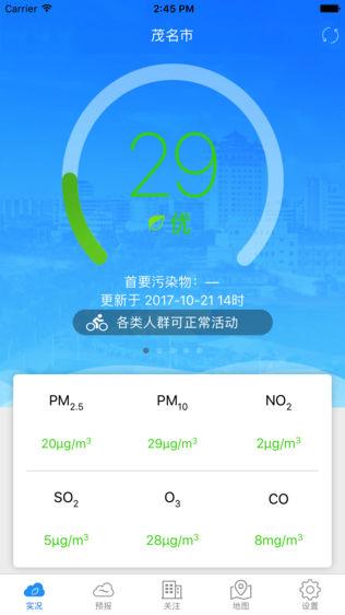茂名空气质量软件截图0