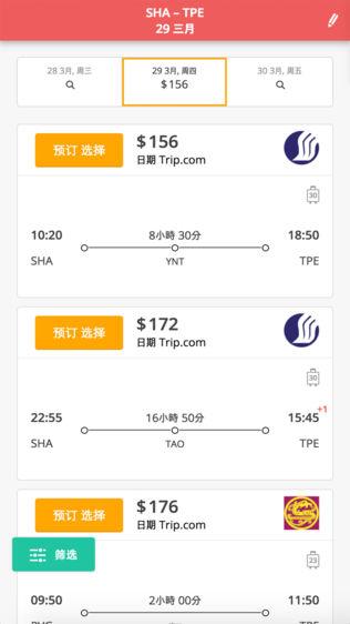 廉价机票 - Cheap Flights软件截图1