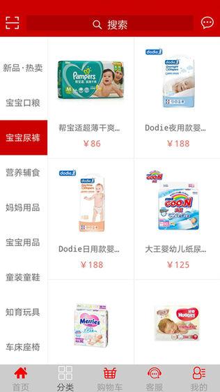 喜阳阳爱婴软件截图2