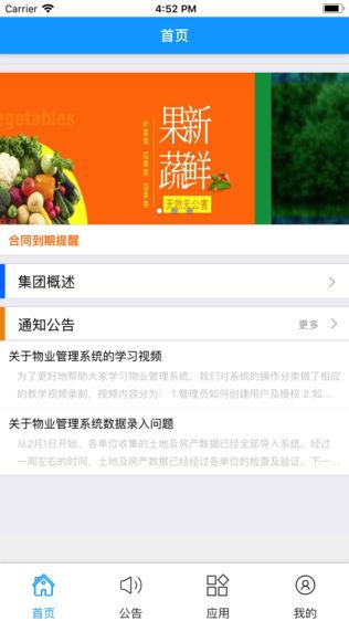 农控e物业软件截图0