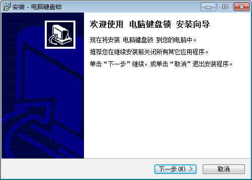 电脑键盘锁下载