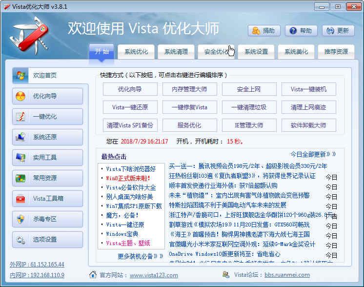 Vista优化大师(Vista Master)下载