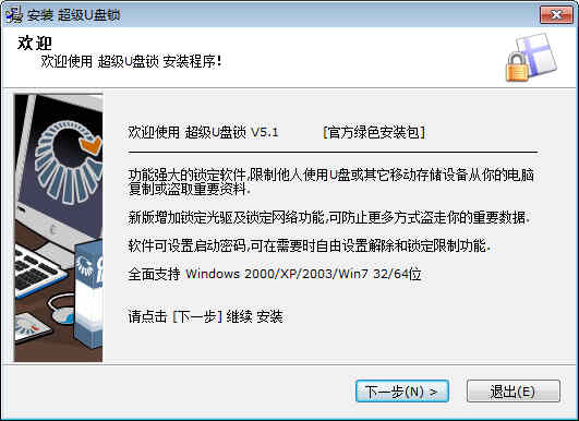 超级U盘锁下载