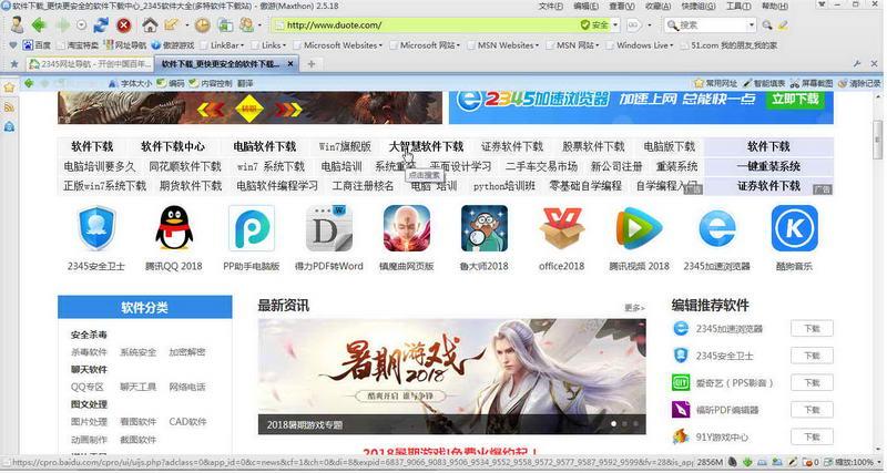 傲游浏览器5(Maxthon)下载