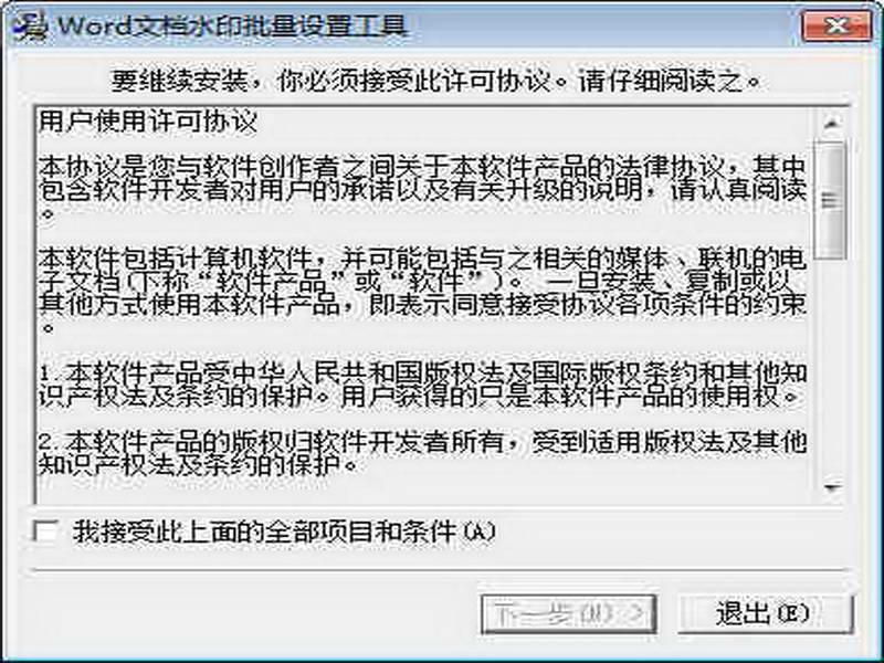 Word文档水印批量设置工具下载
