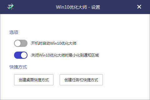 win10优化大师下载