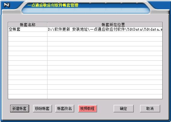 一点通应收应付管理软件下载