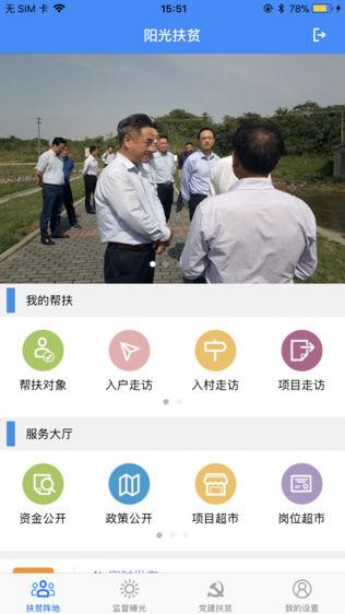 镇江市阳光扶贫软件截图1