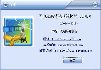 闪电HD高清视频转换器下载