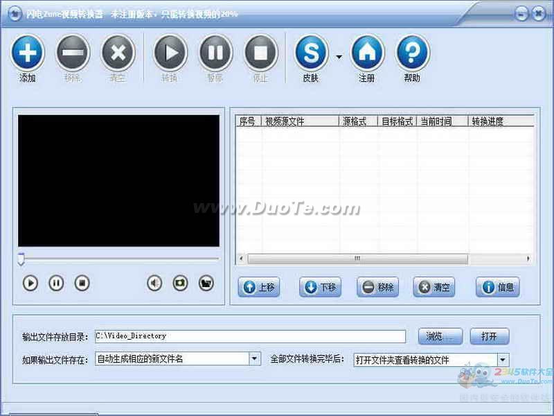 闪电Zune视频转换器下载
