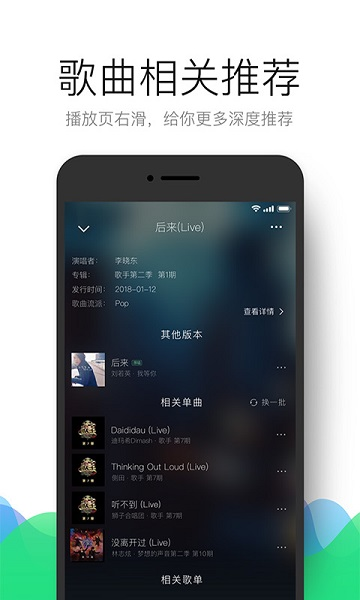 QQ音乐播放器软件截图4
