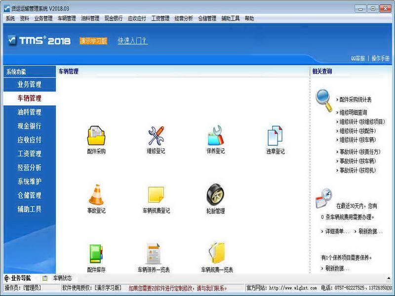 货运(物流)运输管理系统下载
