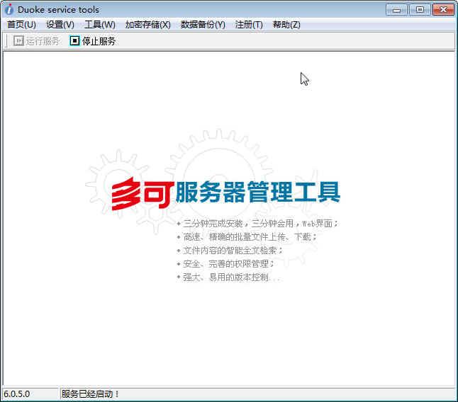 多可文档管理系统下载