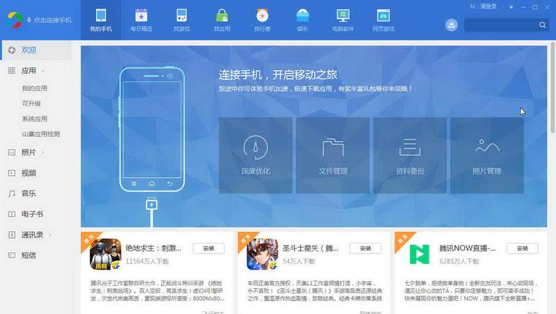 腾讯手机管家2021(应用宝)下载