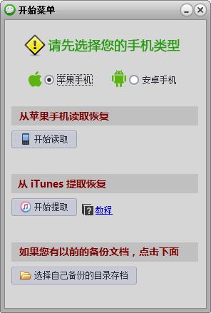 微信记录恢复助手(苹果安卓共存版)下载